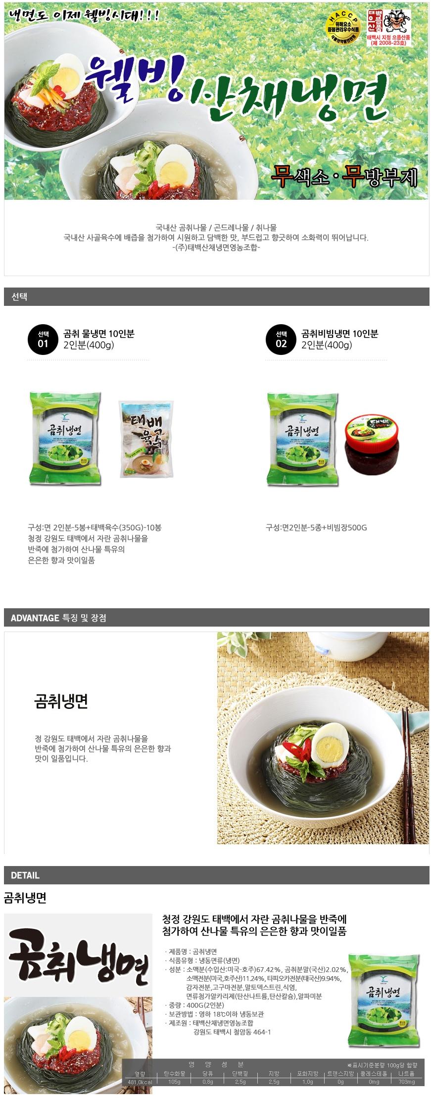 kimgochujang_663_subpage.jpg